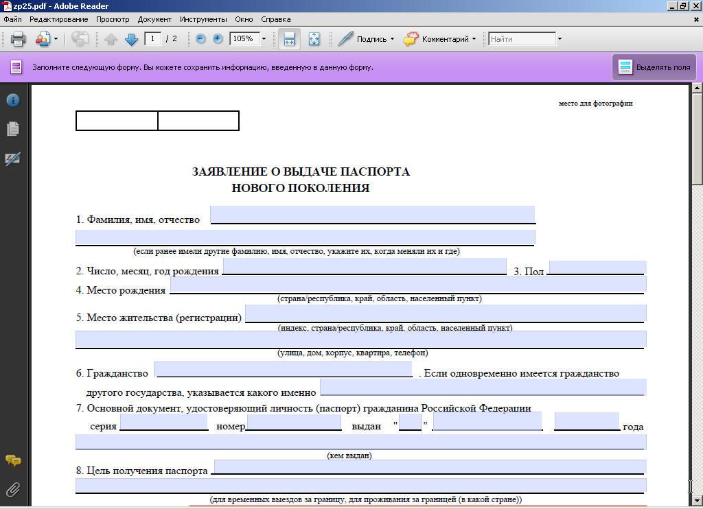 Статус готовности загранпаспорта москва